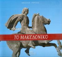 Κυκλοφόρισε το νέο βιβλίο του παλαίμαχου δημοσιογράφου Νικ. I. Μέρτζου