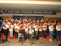 10η Διεθνής Συνάντηση Σχολικών Χορωδιών Καρδίτσας