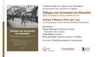 Παρουσιάζεται στα Τρίκαλα το βιβλίο «Πόλεμος και Αντίσταση στη Θεσσαλία»
