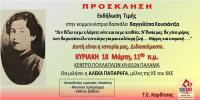 Εκδήλωση του ΚΚΕ για την κομμουνίστρια δασκάλα Βαγγελίτσα Κουσιάντζα στον Παλαμά Καρδίτσας
