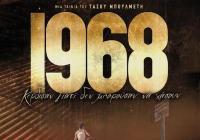 1968 - Στον Δημοτικό Κινηματογράφο