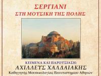 H Μουσική της Κωνσταντινουπόλεως μέσα στους αιώνες στα Τρίκαλα