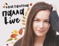 Η νέα Τρικαλινή τραγουδοποιός Κωνσταντίνα Πάλλα ζωντανά στην Ανδρομέδα