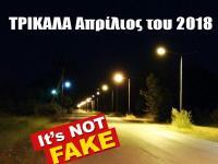 Είδηση: Φωτίζονται πλέον οι δρόμοι των Τρικάλων τα βράδια...!!!