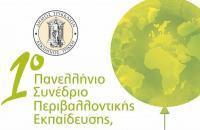 Συνέδριο για εκπαιδευτικούς και περιβάλλον στα Τρίκαλα