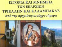 Την Τετάρτη 16 Μαΐου, στο Δημαρχείο η παρουσίαση του βιβλίου του Θεοδώρου Νημά