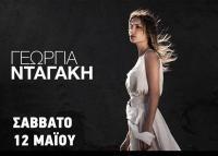 Η Γεωργία Νταγάκη σε μια μοναδικη παράσταση στα Τρίκαλα