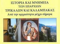 Παρουσιάζεται στα Τρίκαλα το βιβλίο του Θεοδ. Νημά για τα μνημεία του Ν. Τρικάλων
