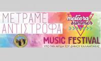 1o Μουσικό Φεστιβάλ Μετεώρων 2018