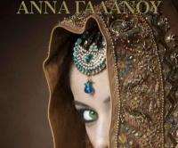 Παρουσίαση βιβλίου της Άννας Γαλανού στον χώρο εκδηλώσεων του Κέντρου Έρευνας – Μουσείο Τσιτσάνη