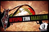 Λευτεριά στην Παλαιστίνη!