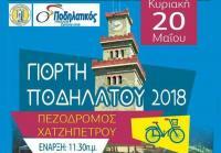 «Γιορτή Ποδηλάτου 2018» στα Τρίκαλα