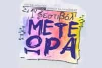Σημαντικοί καλλιτέχνες της ελληνικής σκηνής στην Καλαμπάκα, στο 1ο Μουσικό Φεστιβάλ Μετεώρων