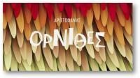 Όρνιθες του Αριστοφάνη - Από το Δημοτικό Θέατρο