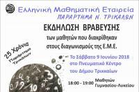 Eκδήλωση βράβευσης 302 μαθητών Δημοτικών, Γυμνασίων και Λυκείων του νομού