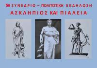 Πολιτιστική εκδήλωση - «Ασκληπιός και Πιαλεία»