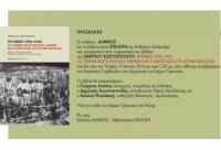 Παρουσίαση στα Τρίκαλα του βιβλίου του Γεωργίου Κωστόπουλου