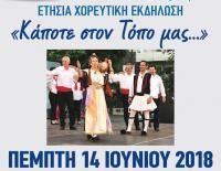 Χορός και τόπος - Ετήσια χορευτική εκδήλωση στην Κεντρική Πλατεία