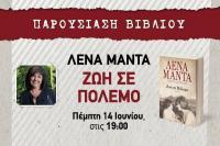 Το νέο της βιβλίο