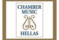 Τρίκαλα: Παγκόσμια μουσική