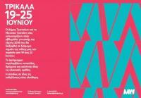 Μια εβδομάδα δωρεάν μουσική και τέχνη στα Τρίκαλα