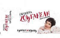 Η Ελεωνόρα Ζουγανέλη στο 1ο Μουσικό Φεστιβάλ Μετεώρων