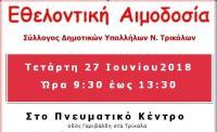 Εθελοντική αιμοδοσία από τον Σύλλογο Δημοτικών Υπαλλήλων Ν. Τρικάλων