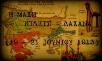 Η Μάχη Κιλκίς-Λαχανά (19-21 Ιουνίου 1913) - Η νίκη των Ελλήνων που απελευθέρωσε την ανατολική Μακεδονία