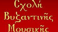 Διπλωματικές και πτυχιακές εξετάσεις στην Σχολή Βυζαντινής Μουσικής
