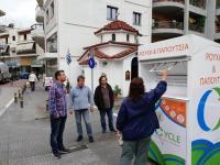 Aνακύκλωση ρουχισμού στα Τρίκαλα