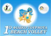 Τουρνουά  Beach Volley στα Τρίκαλα!