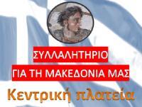 Συλλαλητήριο στα Τρίκαλα για την Μακεδονία