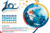 Το 10ο Παγκόσμιο Συνέδριο Θεσσαλών στις 12.08.2018 στην Καρδίτσα