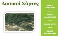 Εκδήλωση για τους δασικούς χάρτες στα Τρίκαλα