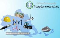 Έργα 11,6 εκατ. ευρώ για το νομό Τρικάλων από την Περιφέρειας Θεσσαλίας