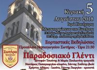 Πανηγυρικές Εκδηλώσεις για την εορτή της Μεταμορφώσεως του Σωτήρος στη Σωτήρα Τρικάλων
