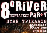 8ο River Party στην Πύλη Τρικάλων