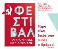 Στις 7 Σεπτέμβρη οι κεντρικές εκδηλώσεις του Φεστιβάλ της ΚΝΕ στα Τρίκαλα