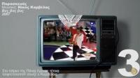 Τοπ Τεν Κλέφτες στην Ελληνική Μουσική Βιομηχανία (2 βίντεο)