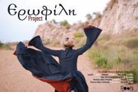 «Ερωφίλη project» στα Τρίκαλα