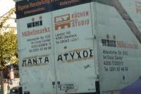 Αξιοθέατα από τους ελληνικούς δρόμους!!!