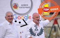 KOΡΥΦΑΙΟ: Βρέθηκε δήμος στην Ελλάδα πιό