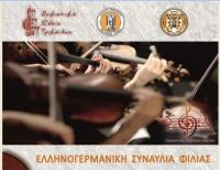 Ελληνογερμανική συναυλία φιλίας στα Τρίκαλα