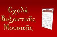 Έως 4 Οκτωβρίου οι εγγραφές στη Σχολή Βυζαντινής Μουσικής