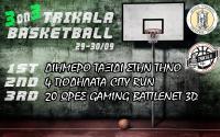 Τα δώρα για το τουρνουά μπάσκετ 3Χ3