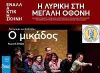 Δωρεάν κωμική όπερα από τον Δ. Τρικκαίων