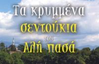 Στα γεφύρια του Αχελώου αναζητούν πλέον τον «χαμένο» θησαυρό του Αλή Πασά
