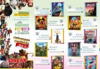 ΣΙΝΕΑΚ για τα παιδιά και κινηματογραφική λέσχη για παιδιά