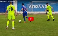 Απόλλων Λάρισας - ΑΟ Τρίκαλα 1-3 (Bίντεο)