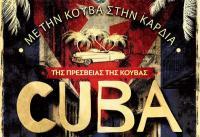 «Με την Κούβα στην καρδιά», στο Μουσείο Τσιτσάνη